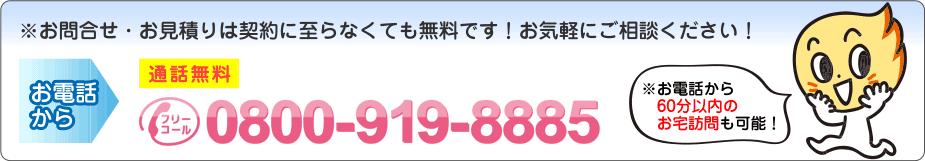 24時間受付/365日対応 フリーコール0800-919-8885