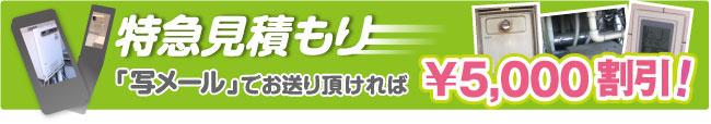 特急見積もり 「写メール」でお送りいただければ5000円割引