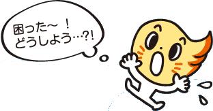 困った~!どうしよう…?!